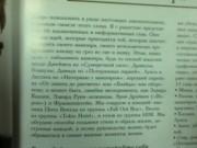 """Bill Kaulitz - libro """"66 maneras de enamorar (se) de un vampiro"""" 74dea8142262254"""